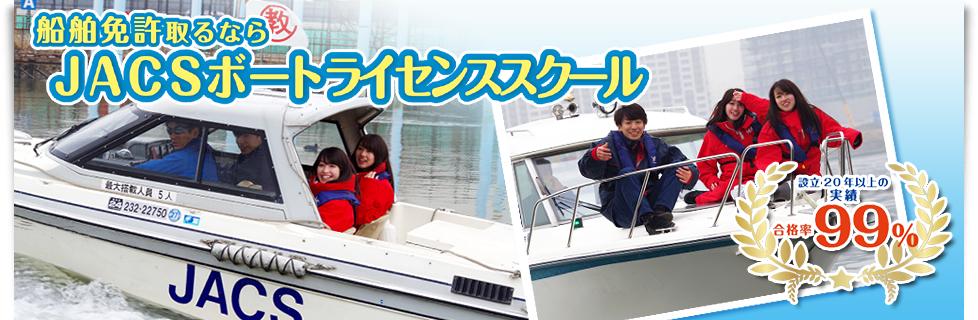 JACSボートライセンススクール